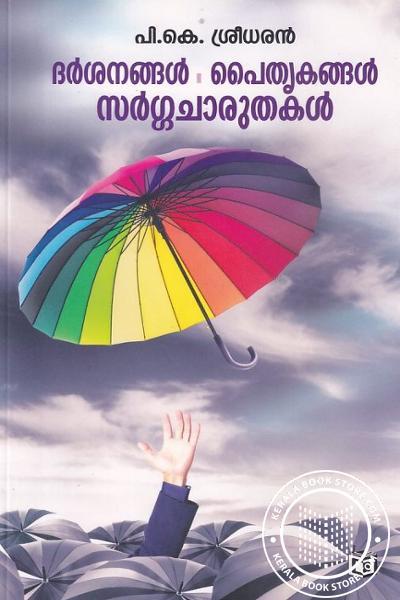 Cover Image of Book ദര്ശനങ്ങള് പൈതൃകങ്ങള് സര്ഗ്ഗചാരുതകള്