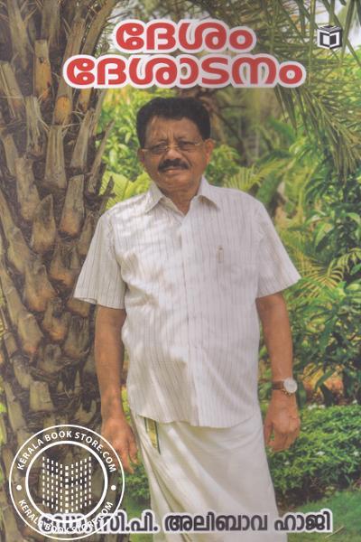 Cover Image of Book Desam Desadanam