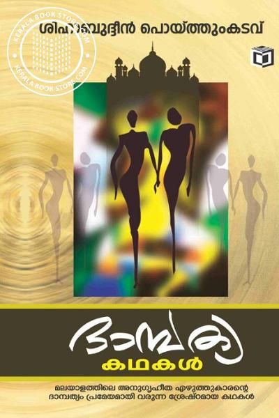 Cover Image of Book Dhabathya Kathakal