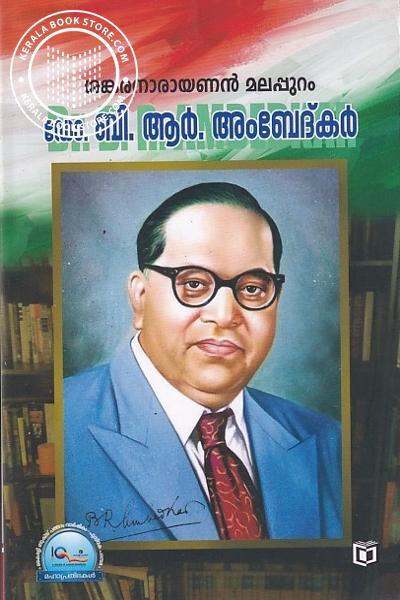 Cover Image of Book ഡോ ബി ആര് അംബേദ്കര്