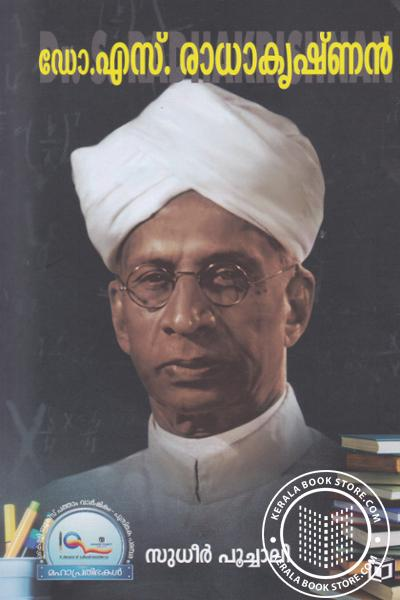 Cover Image of Book ഡോ എസ് രാധാകൃഷ്ണന്