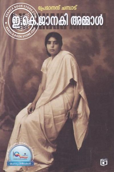 Cover Image of Book E K Janaki Ammal