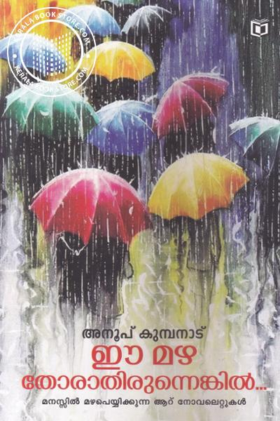 Cover Image of Book Ee Mazha Thorathirunnenkil