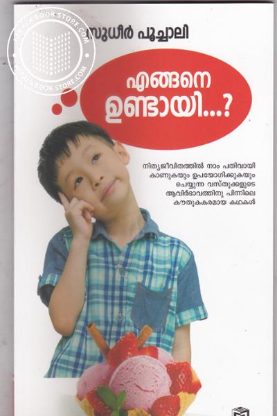 Image of Book Engane Undaye