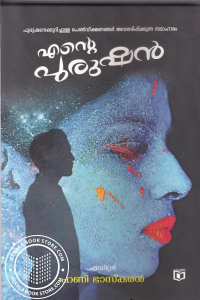 Cover Image of Book Ente Purushan