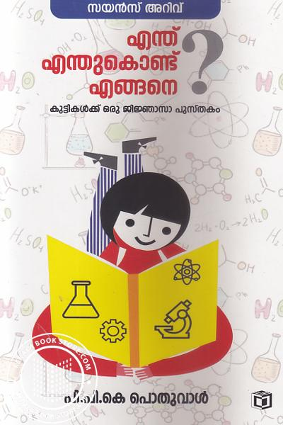 Cover Image of Book Enthu Enthukond Egane