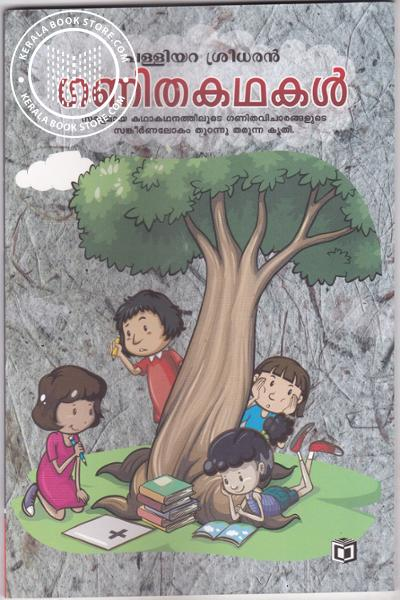 Cover Image of Book Ganitha Kathakal