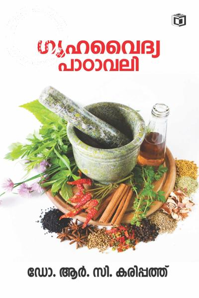 Cover Image of Book Grihavaidhya Padavali