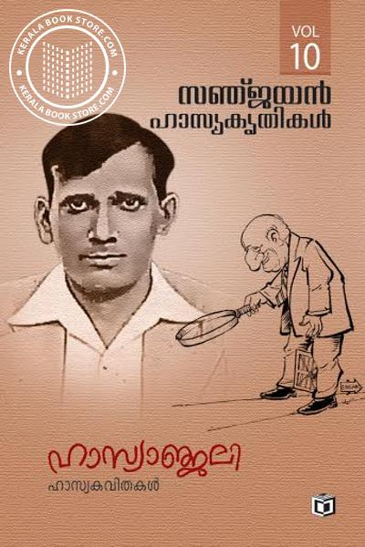 Cover Image of Book Hasyangali - Vol 10
