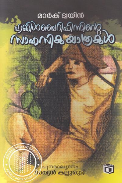 Cover Image of Book ഹക്കിള് ബെറിഫിന്നിന്റെ സാഹസിക യാത്രകള്