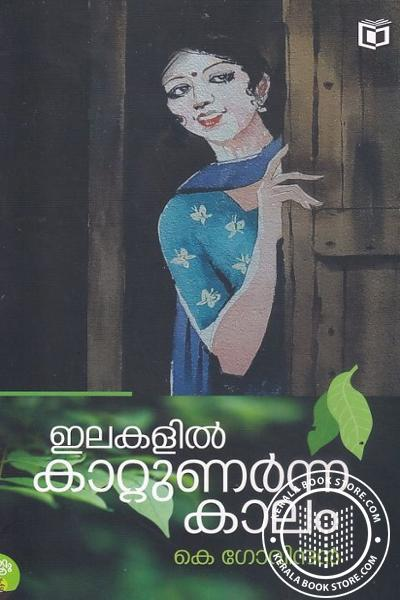 Cover Image of Book ഇലകളില് കാറ്റുണര്ന്ന കാലം
