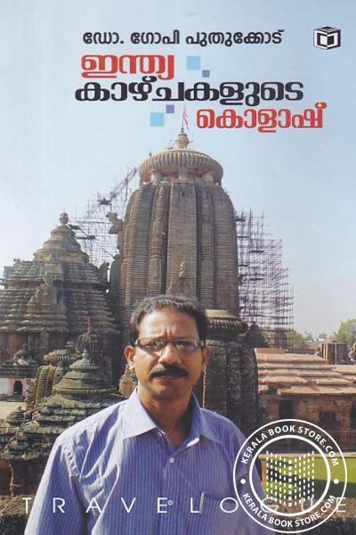 Cover Image of Book ഇന്ത്യ കാഴ്ചകളുടെ കൊളാഷ്