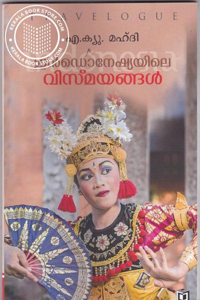 Cover Image of Book Indonesiayile Vismayangal