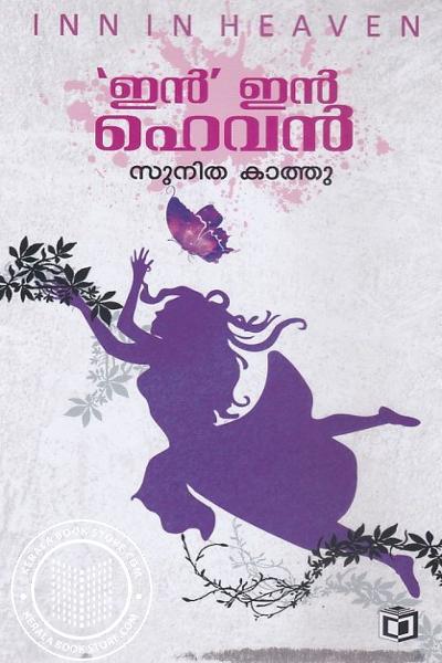 Cover Image of Book ഇന് ഇന് ഹെവന്