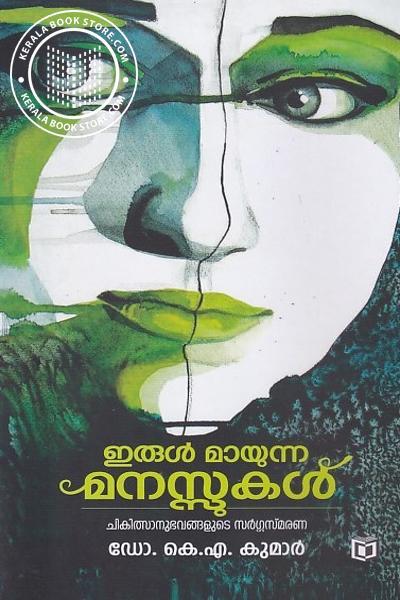 Cover Image of Book ഇരുള് മായുന്ന മനസ്സുകള്
