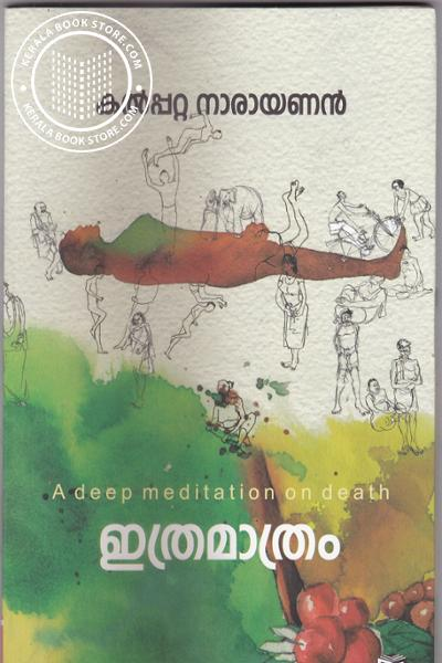 Cover Image of Book Ithramathram