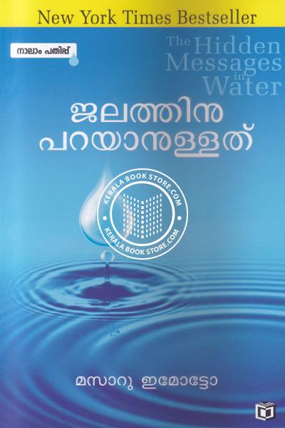 Cover Image of Book Jalathinuparayanullathu