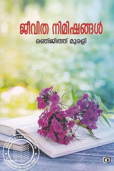 Cover Image of Book ജീവിത നിമിഷങ്ങള്