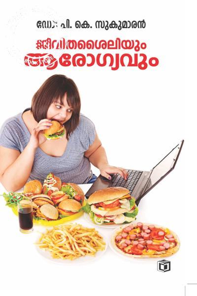 Image of Book Jeevitha Shailiyum Arogravum
