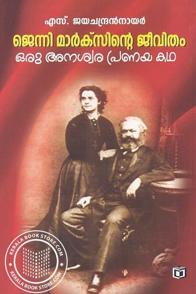 Cover Image of Book ജെന്നി മാര്ക്സിന്റെ ജീവിതം ഒരു അനശ്വര പ്രണയ കഥ