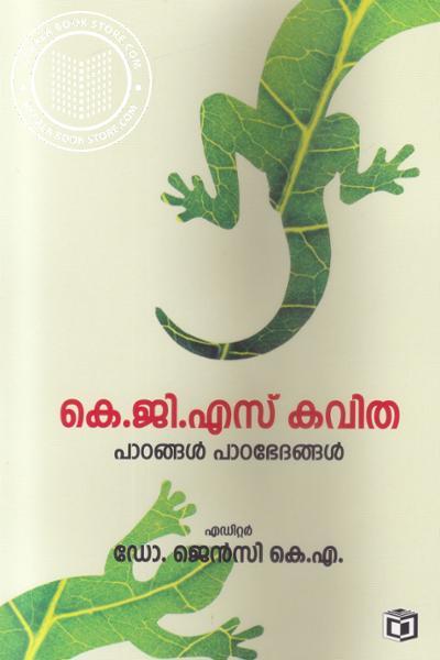Cover Image of Book കെ ജി എസ് കവിത പാഠഭേദങ്ങള്