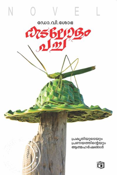 Cover Image of Book കടലോളം പച്ച