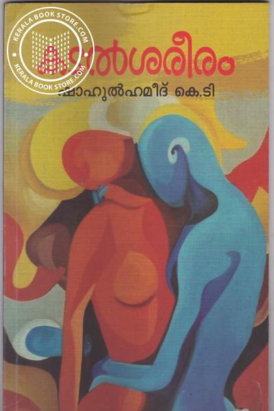 Cover Image of Book കടല്‍ ശരീരം