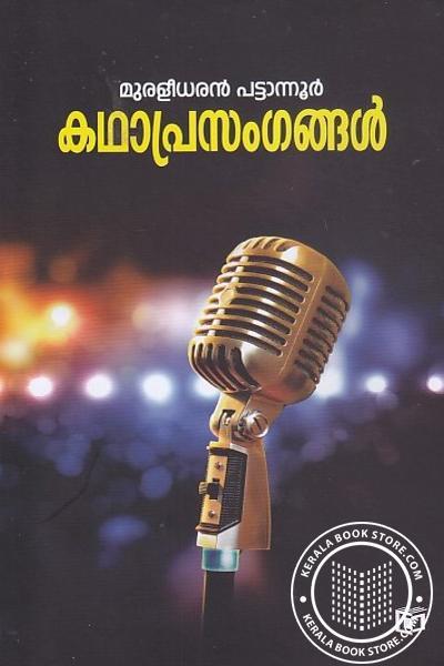 Cover Image of Book കഥാപ്രസംഗങ്ങള്