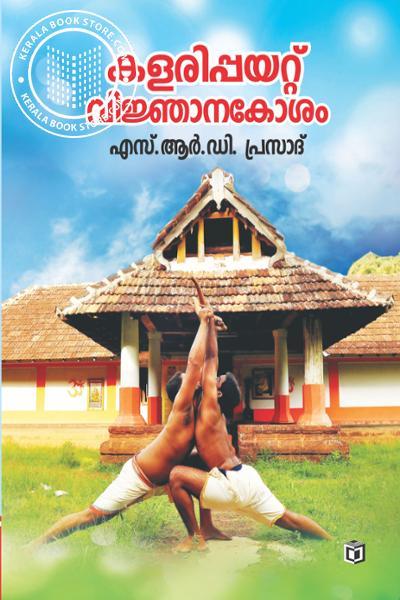 Cover Image of Book കളരിപ്പയറ്റ് വിജ്ഞാനകോശം