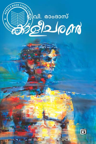 Cover Image of Book Kalicharan