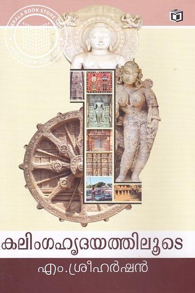 Cover Image of Book കലിംഗ ഹൃദയത്തിലൂടെ