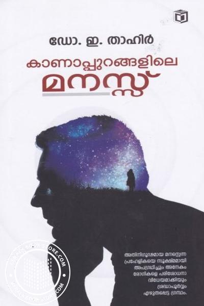 Cover Image of Book Kanappurangalile Manass