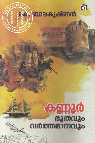 Cover Image of Book Kannur Bhoothavum Varthamanavum