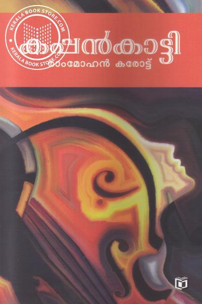 Cover Image of Book കപ്പന്കാട്ടി