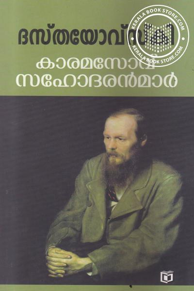 Cover Image of Book കാരമസേവ് സഹോദരന്മാര്