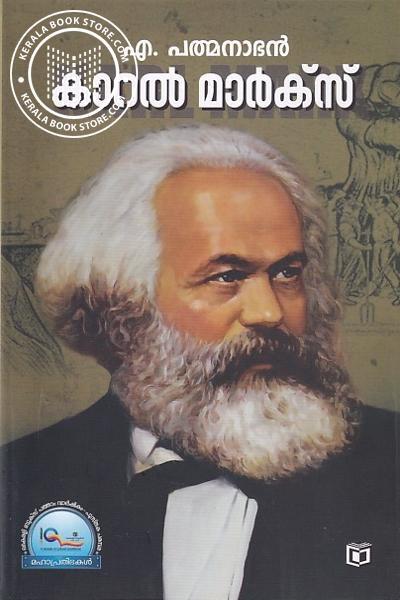Cover Image of Book കാറല് മാര്ക്സ്