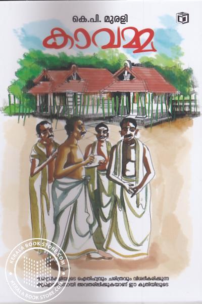 Image of Book കാവമ്മ