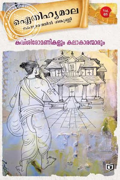 Cover Image of Book Kavishiromanikal - Vol 5