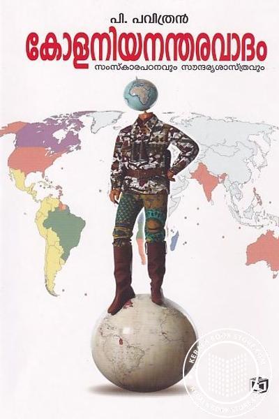 Cover Image of Book കോളനിയനന്തരവാദം