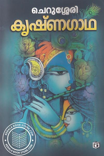 Cover Image of Book Krishnagadha