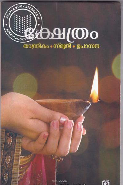 Cover Image of Book Kshethram Tantrikam Smruthi Upasana