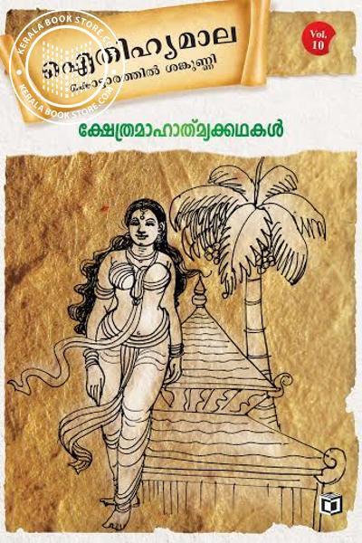 Cover Image of Book ക്ഷേത്ര മാഹാത്മ്യക്കഥകള്