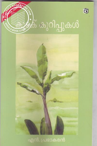 Cover Image of Book Kudaku Kurippukal