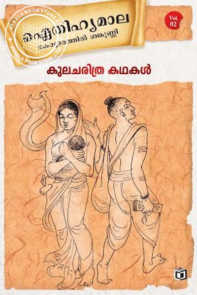 Cover Image of Book Kulacharithra Kathakal - Vol 2