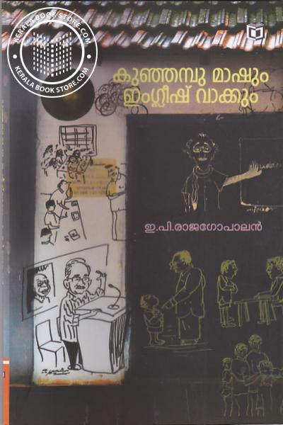 Cover Image of Book Kunhambu Mashum English Vakkum