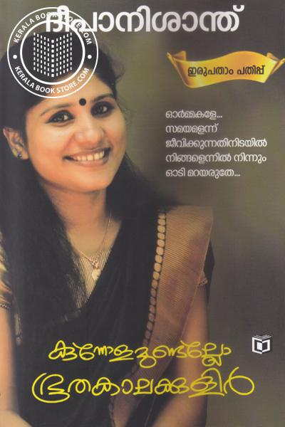 Cover Image of Book Kunnolamundallo Bhoothakalakkulir