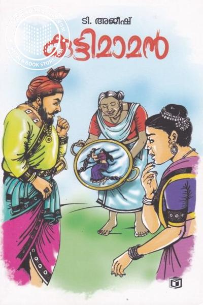 Cover Image of Book Kuttimaman