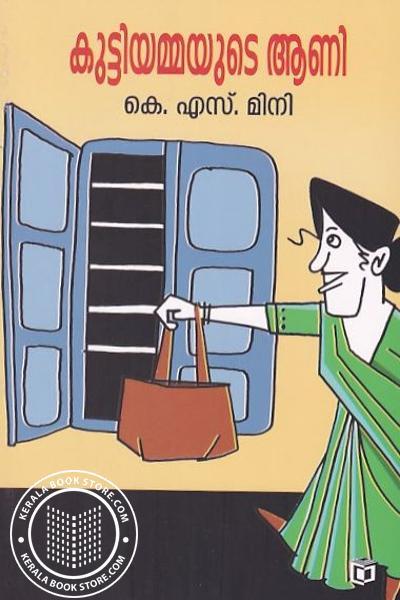 Cover Image of Book കുട്ടിയമ്മയുടെ ആണി