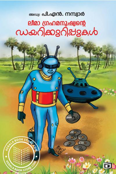 Cover Image of Book Leema Grahamanushyante Daiyarikkuruppukal