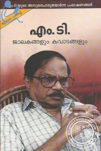 Cover Image of Book എം ടി ജാലകങ്ങളും കവാടങ്ങളും